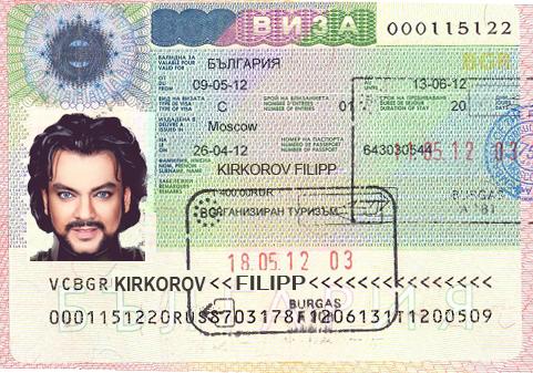 Aria Dolce Ариа Дольче виза в Болгарию