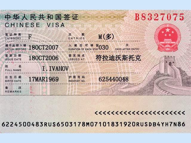 Aria Dolce: виза в китай